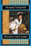 Самые известные книги английских писателей