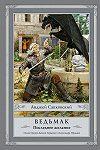 Книги про Ведьмака: легендарная вселенная Сапковского