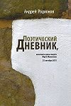 Лучшие сборники стихов современных поэтов