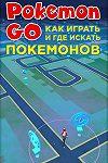 Pokemon Go: теперь и книги