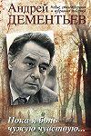 Андрей Дементьев (16.07.1928 – 26.06.2018)