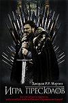 «Игра престолов»: читать и смотреть