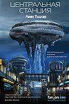 Фантастика: лучшие новинки жанра