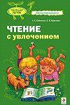 Как приучить ребенка к чтению: 13 советов родителям