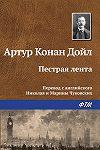 Лучшие книги о Шерлоке Холмсе