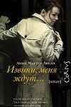 Читаем новые романы в ожидании Дня св. Валентина