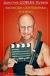 Читай кино: книги о русском кинематографе