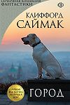 5 книг для знакомства с Клиффордом Саймаком