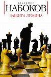 Шах и мат в литературе