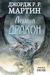 Драконы: лучшие книги об этих мистических созданиях