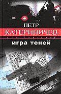 Петр Катериничев -Игра теней