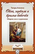 Тамара Алехина -Окна, зеркала и крылья бабочки. Сборник эссе о художниках