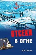 Владимир Шигин -Отсеки в огне