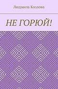 Людмила Козлова -Не горюй!