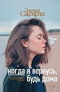 Эльчин Сафарли -Когда я вернусь, будь дома