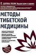 Светлана Чойжинимаева -Методы тибетской медицины