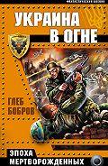 Глеб Бобров - Украина в огне