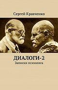 Сергей Кравченко -Диалоги-2. Записки психолога