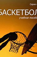 Станислав Махов -Баскетбол