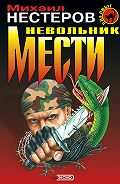 Михаил Нестеров - Невольник мести