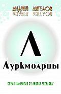 Андрей Ангелов -Луркмоарцы