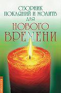 Роман Доля -Сборник покаяний и молитв для Нового времени