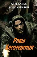 Ильяс Найманов -Рабы бессмертия