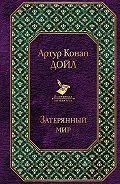 Артур Конан Дойл -Затерянный мир