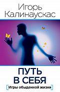 Игорь Калинаускас - Путь в себя