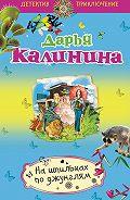 Дарья Александровна Калинина -На шпильках по джунглям
