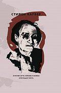 Стивен Барбер -Антонен Арто. Взрывы и бомбы. Кричащая плоть (сборник)