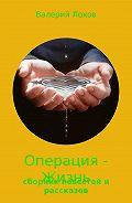 Валерий Лохов -Операция – Жизнь. Сборник