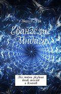 Инесса Рэй -Евангелие Индиго. Все тайны звездных богов, ангелов идемонов