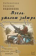 Василий Веденеев -«Пчела» ужалит завтра
