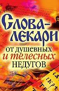 Вера Куликова -Слова-лекари от душевных и телесных недугов