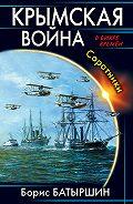 Борис Батыршин -Крымская война. Соратники