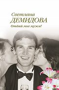 Светлана Демидова -Отдай мне мужа!