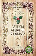 Наталья Ивановна Степанова -Защита от порчи, от сглаза