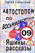 Сергей Саканский - Автостопом по восьмидесятым. Яшины рассказы 09
