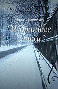 Алла Макаревич - Избранные стихи