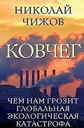 Николай Чижов -Ковчег. Чем нам грозит глобальная экологическая катастрофа