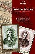 Николай Свечин - Завещание Аввакума