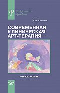 Александр Иванович Копытин -Современная клиническая арт-терапия. Учебное пособие