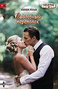 Никки Логан - Свадебный переполох