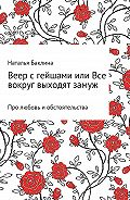 Наталья Баклина -Веер с гейшами, или Все вокруг выходят замуж