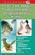 Людмила Задорожная -Разведение рыбы, раков и домашней водоплавающей птицы