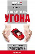 Наталья Еремич -Как избежать угона. Системы безопасности автомобиля
