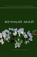 Терентiй Травнiкъ -Вечный май