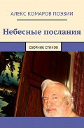 Алекс Комаров Поэзии -Небесные послания. Сборник стихов