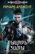 Ричард Арджент -Рыцарь зимы